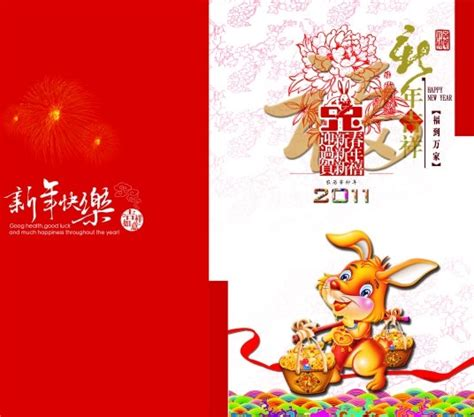 new year greeting card psd 2011 year of the rabbit new year greeting card psd