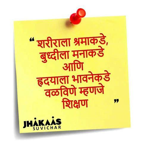 suvichar marathi thoughts marathi suvichar motivational quotes pinterest heart