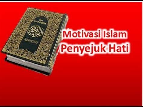 film untuk motivasi hidup motivasi islam mutiara al quran untuk motivasi hidup