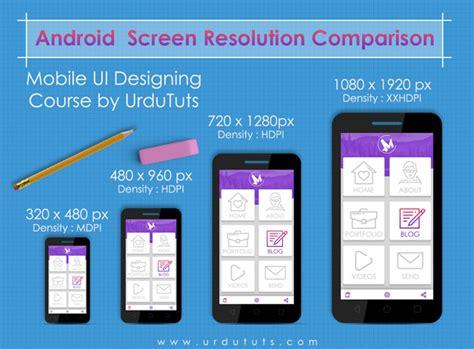 tutorial design ui android mobile app ui design urdu tutorials ui designing urdu