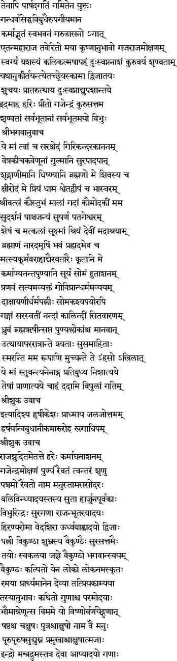 shree ramchandra kripalu bhajman lyrics shri ram stuti lyrics in hindi pdf