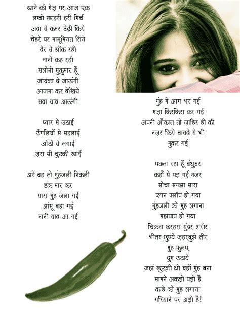 Nm Sharma Syari hari mirch haasya kavita image format shayri