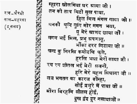 mirabai biography in hindi font triveni