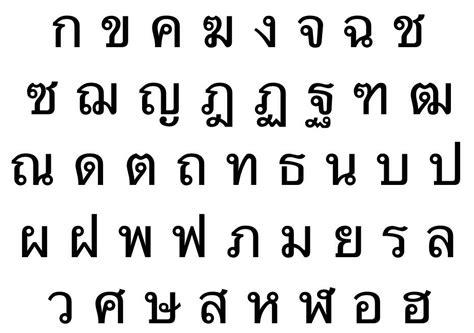 lettere thailandesi l alphabet tha 239 ses jambes ses boucles et ses
