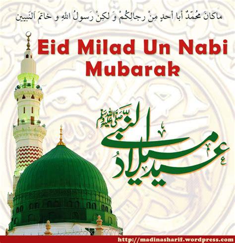 Eid Milad Un Nabi Pics eid milad un nabi ashiq e rasool