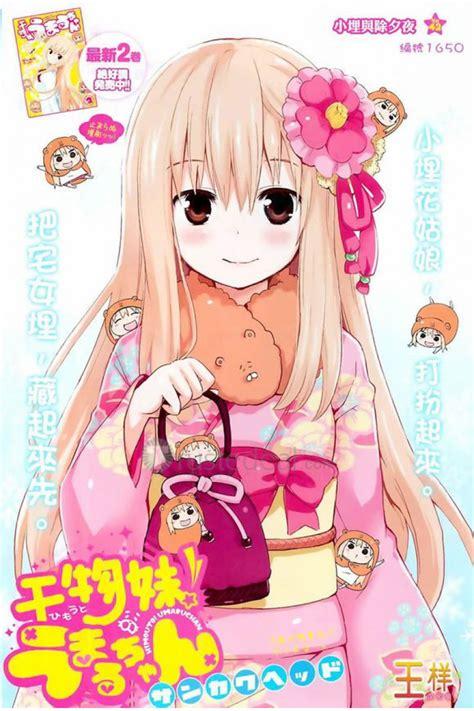 Chan Pink by Himouto Umaru Chan Pink Kimono Set Costume