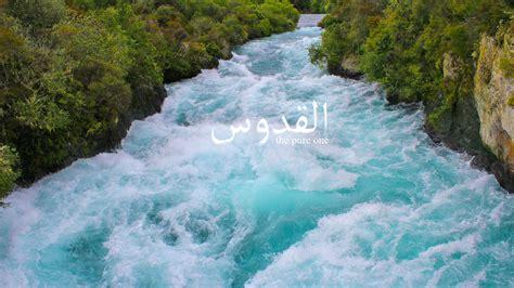 islam allah water nature river quran wallpapers hd