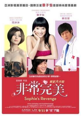 film mandarin me and boss sophie s revenge movie 2009 chinese language mandarin