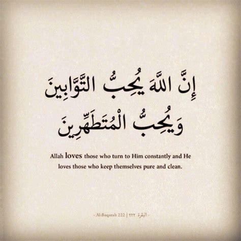 ideas  quran verses  pinterest quran