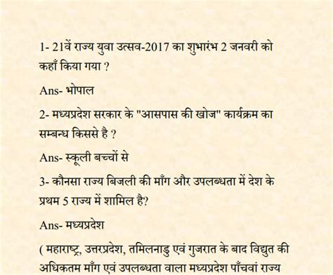 most mp mp most important current affairs 2017 notes in pdf
