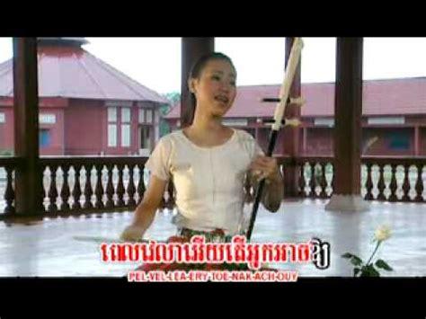 ago choub snea aphorp original by sisamuth khmer song new 2010 khemerak sreypov chnam tmey sre