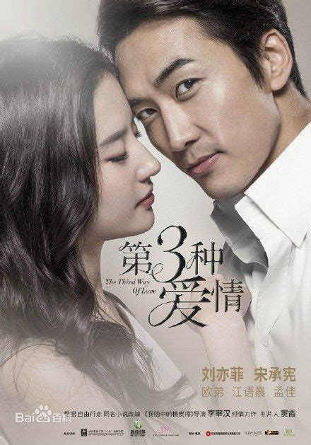 film china the third way of love c netizens buzzing about the third way of love full