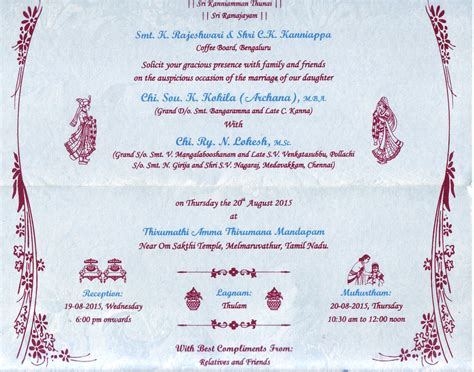 Marriage Card Template In by Wedding Card Template 1