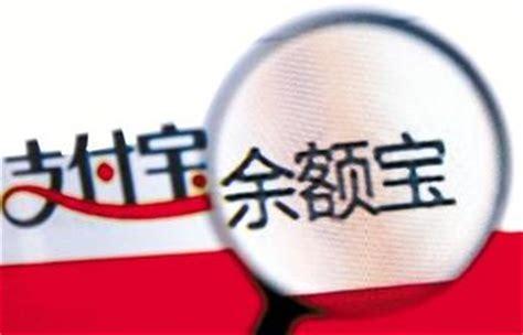 alibaba yuebao alibaba yu e bao fund size hit 55 6 billion yuan china