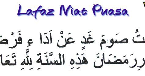 do a lafadz niat puasa dan do a buka puasa arab beserta artinya