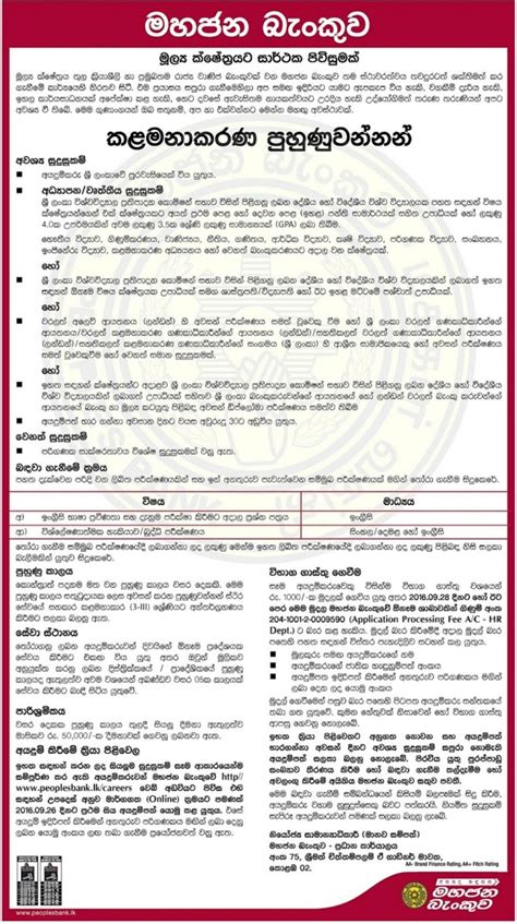peoples bank sri lanka management trainee at peoples bank government