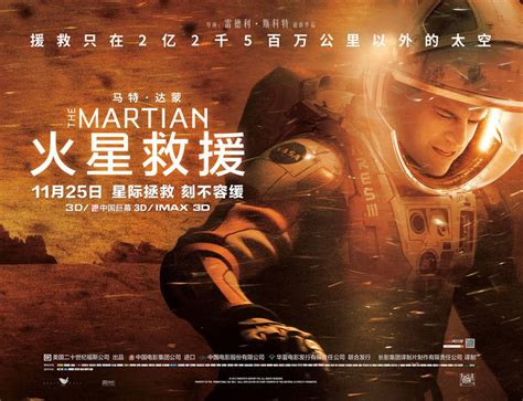 film cina mars final chinese poster of quot the martian quot released