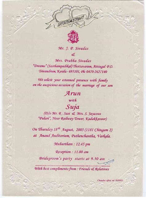 Invitation Letter Your Presence invitation your presence will be image collections