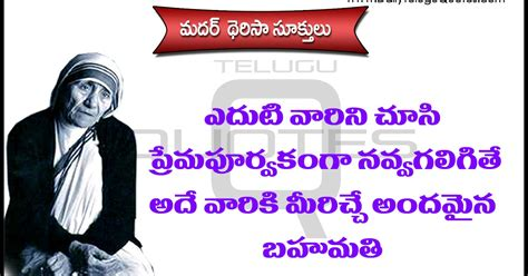 biography of mother teresa in telugu famous telugu quotes about life motivaiton quotes of