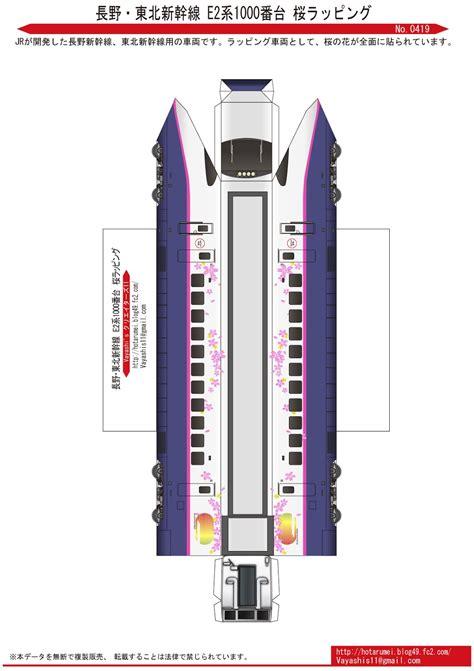 Ac Akari 0 5 Pk vayashi s クリエイターズ11 ペパクラ鉄道 e2系新幹線