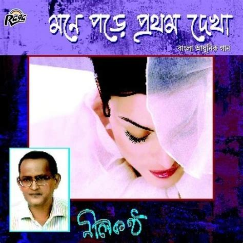 download mp3 album song mele manathu ichher dana mele dujone mp3 song download mone pore