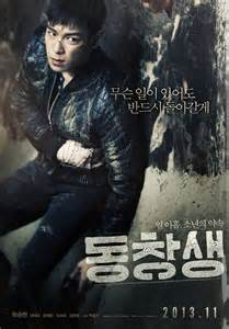 film sedih korea movie commitment korean movie 2013 동창생 hancinema the