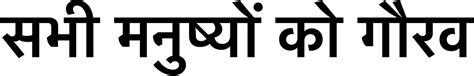 dafont marathi font free gujarati terafont varun fonts