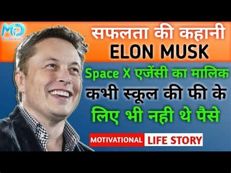 elon musk motivation elon musk motivational story in hindi biography