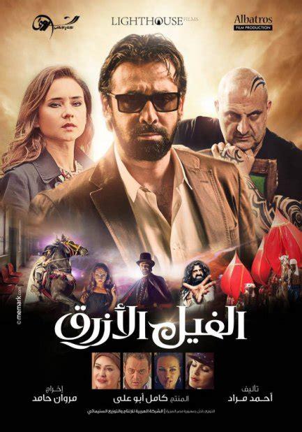 film online arabic مشاهدة تحميل فيلم الفيل الأزرق 2014 مترجم اون لاين