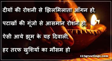 Diya Quote  Free Happy Diwali Quotes eCards, Greeting