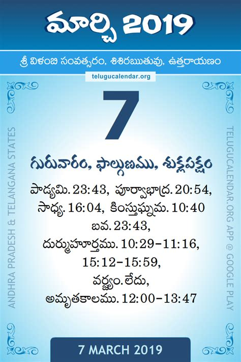march  telugu calendar daily sheet  printable
