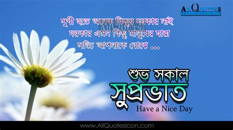 bengali good morning sms inspirational good morning bengali quoteshd wallpapers