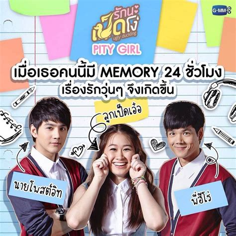 film thailand ugly ugly duckling 2 pity girl thai drama http www