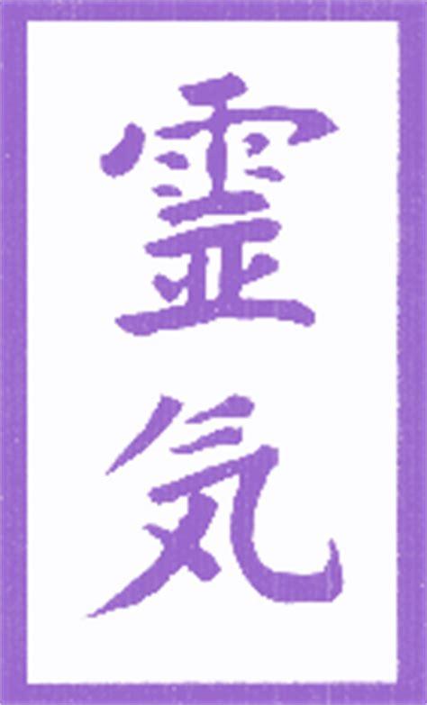 sacred reiki symbols brigids flame