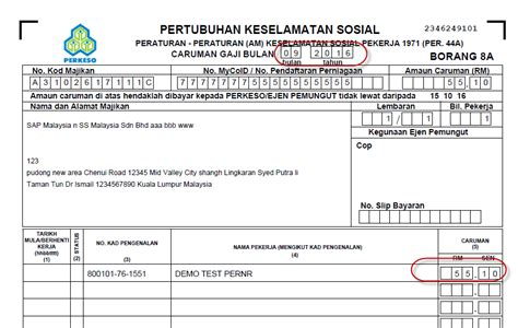 pekeso 8b how to generate socso 8a and 8b recoveries form and