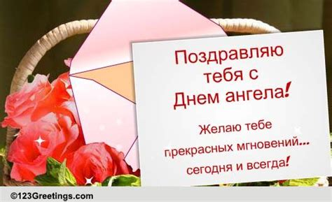 Wedding Anniversary Wishes In Russian by Russian Name Day Cards Free Russian Name Day Wishes