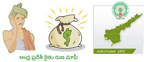 apcbsportal ap gov in loanstatus know your andhra pradesh runa ap runa mafi list 2014 apscbsportal ap gov in loanstatus