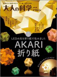 Led Akari 29 vol 29 akari origami otona no kagaku science for adults