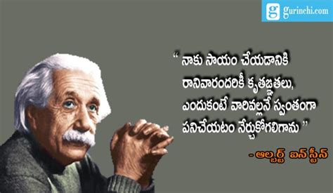einstein biography telugu albert einstein quotes in telugu famous life