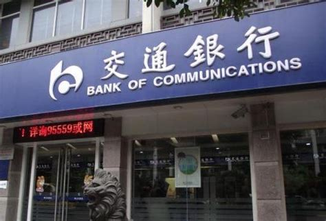 communication bank of china top 10 banking brands in china in 2014 china org cn