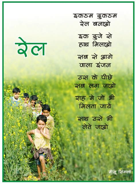 Hindi Nursery Rhymes by Akshar Hindi Poems June 2010