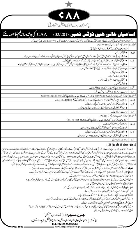 Mba In Aviation Management In Pakistan by Pakistan Civil Aviation Authority 2013 Flight