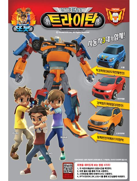 Robot Tobot X Y tobot x and y related keywords tobot x and y keywords keywordsking