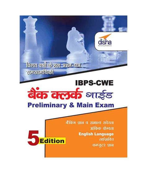 Ank Cwe ibps cwe bank clerk guide for prelim exams 5th