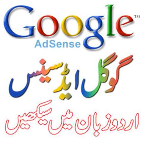 google adsense urdu tutorial kitabdost library of free pdf books tutorial