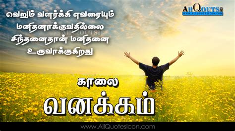 inspirational quotes in tamil archives hd wallpapers best morning tamil kavithai hd images wallpaper images