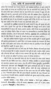 If I Were Prime Minister Of India Essay by If I Were The Prime Minister Imaginative Essay In