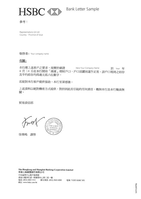Authorization Letter Hsbc G4 Center