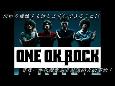 download lagu one ok rock download lagu one ok rock nothing helps 中英字幕 mp3 4 41 mb
