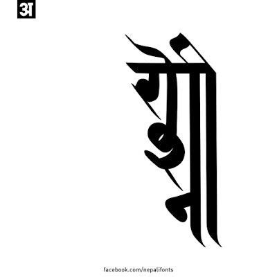 tattoo fonts marathi devanagari kutakshar calligraphy quot roshani quot www